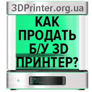 3D принтер Ultimaker 2 Maxi edition б/у