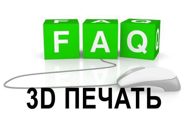 faq 3dprint ukraine