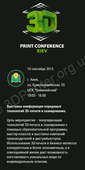 print-conference