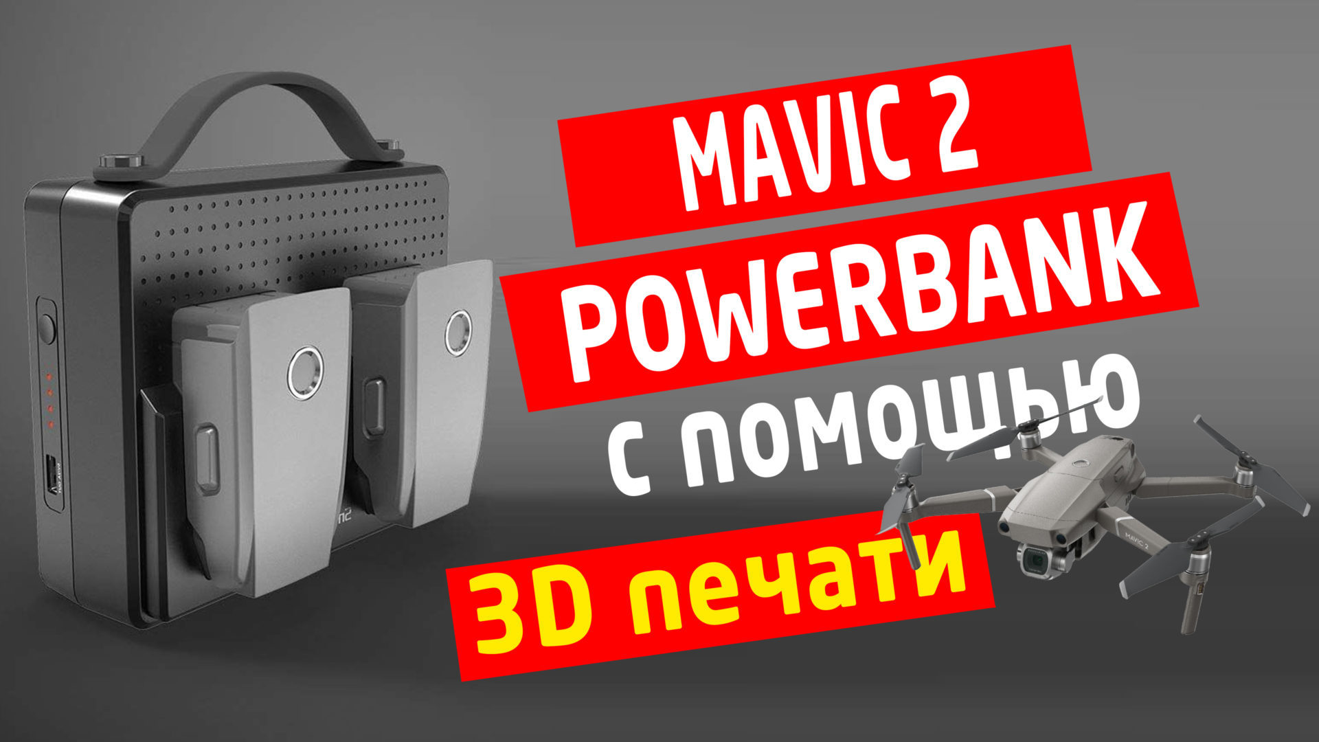 PowerBank for Mavic 2
