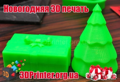 3dprint-new_year